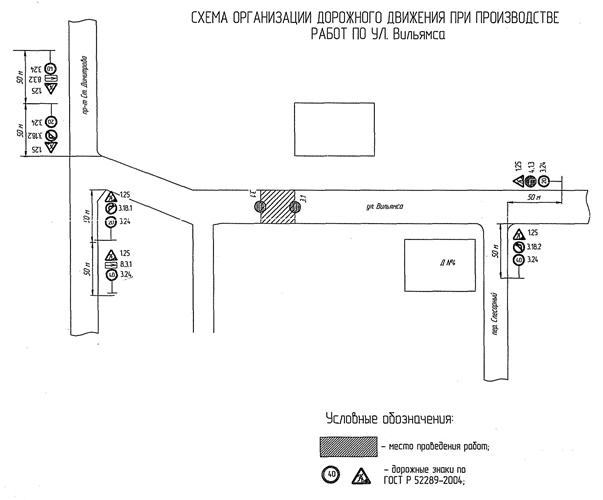 25 марта в Советском районе Брянска перекроют движение