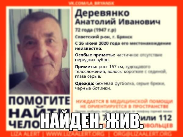 В Брянске нашли пропавшего 72-летнего пенсионера