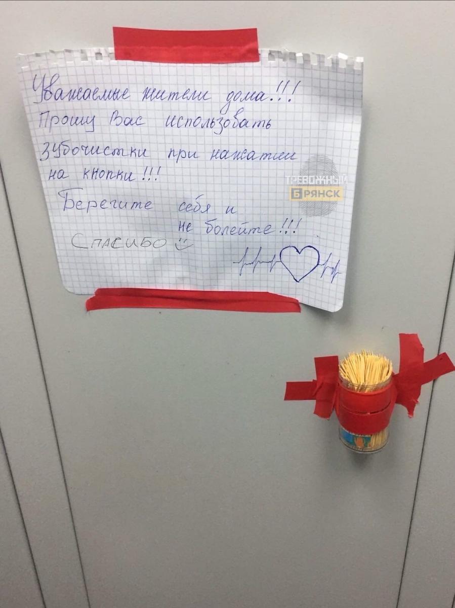 Брянцев из-за коронавируса просят пользоваться зубочистками в лифте
