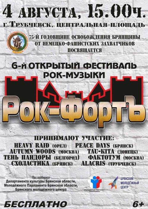 В Трубчевске пройдет открытый фестиваль рок-музыки