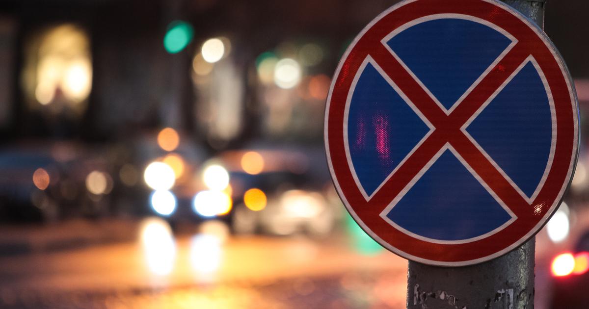 На улице Горбатова в Брянске ограничат парковку