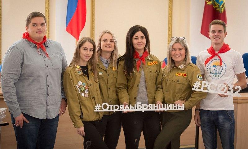 В Брянске прошел форум студенческих отрядов