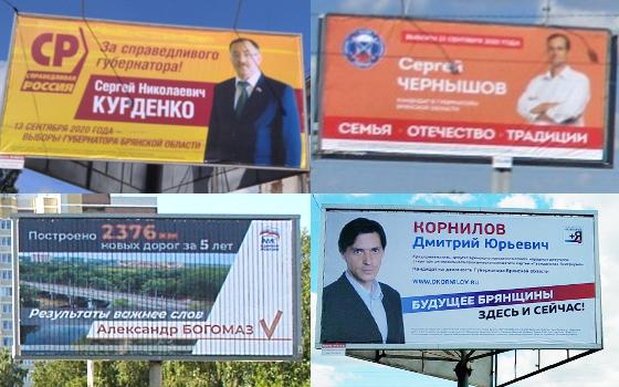 Кандидаты на пост губернатора Брянской области начали агитацию