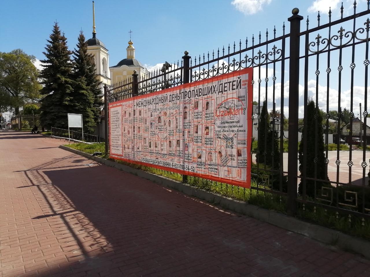 В Брянске у кафедрального собора разместили фото с пропавшими детьми