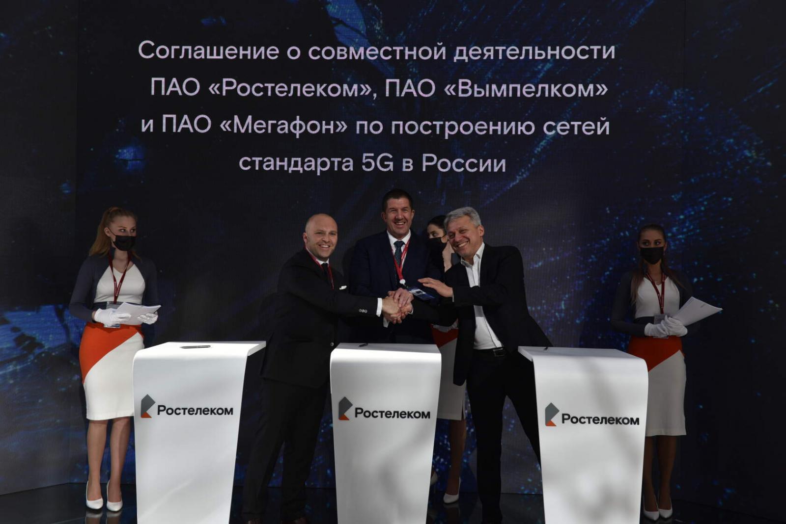 «МегаФон» участвует в создании сетей мобильной связи 5G в России
