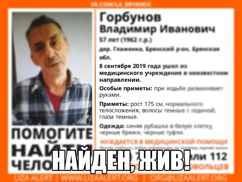 В Брянской области нашли мужчину, который ушел из больницы