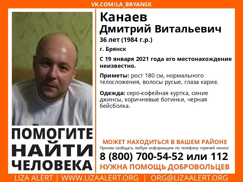 В Брянске идут поиски 36-летнего Дмитрия Канаева