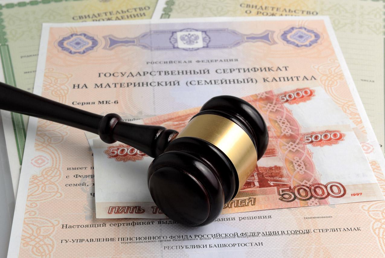 За аферу с материнским капиталом жителя Унечи осудили на пять лет