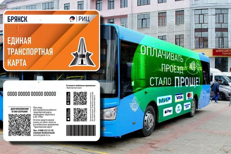 С 18 марта в Брянске начнут продавать электронные транспортные карты