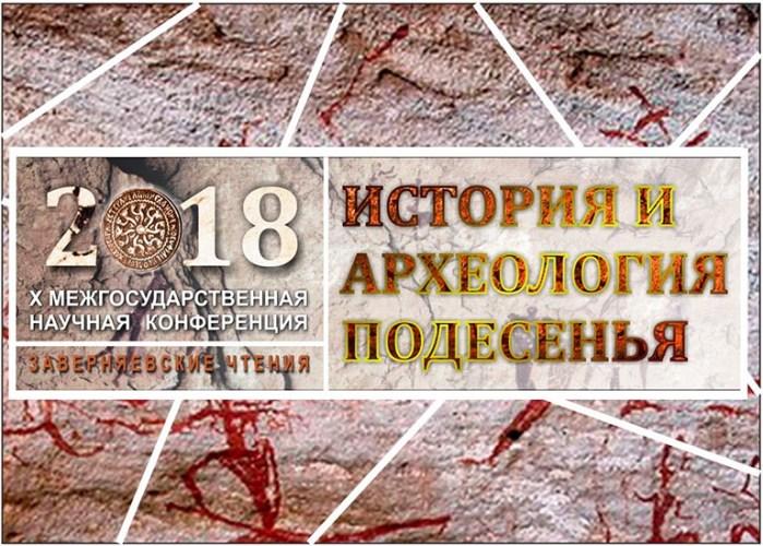 В Брянске пройдет научная археологическая конференция
