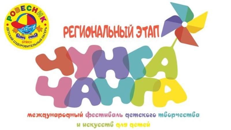 Ребята из детских лагерей примут участие в музыкальном фестивале «Чунга -Чанга»