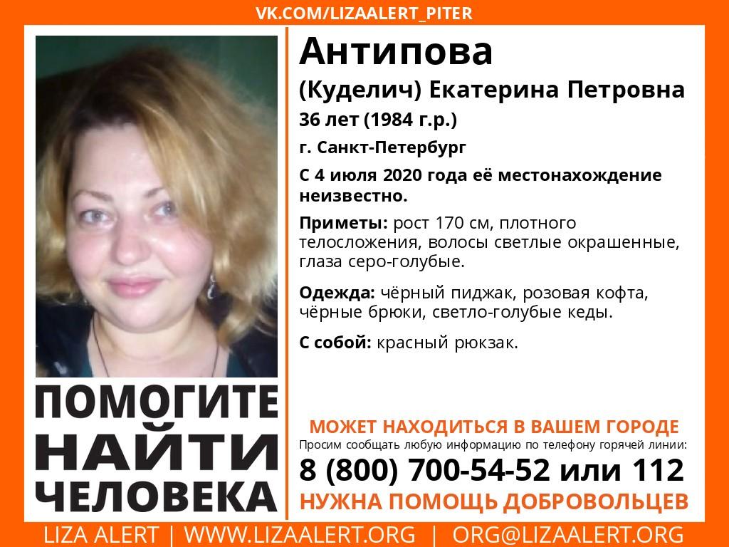 Жителей Брянска просят помочь найти 36-летнюю жительницу Санкт-Петербурга