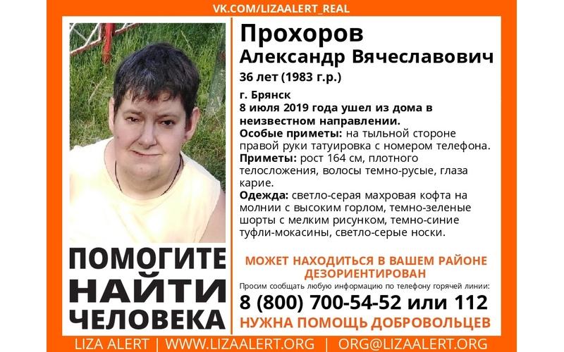 В Брянске нашли живым 37-летнего Александра Прохорова