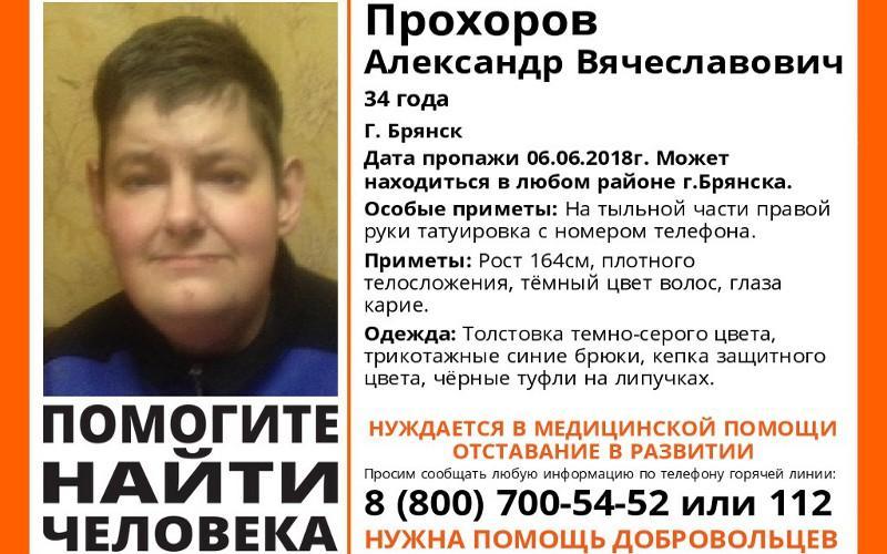 В Брянске нашли мужчину с номером телефона на руке