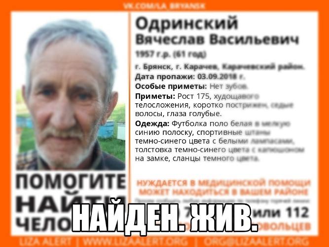 В Брянске нашли пропавшего 61-летнего пенсионера