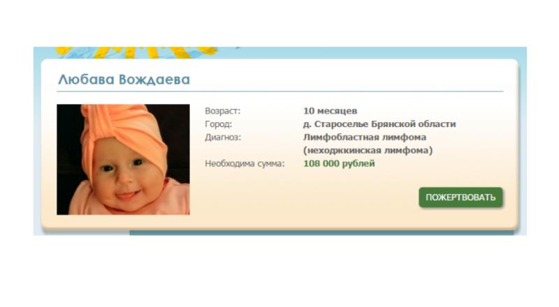 Брянцы собирают деньги на лечение 10-месячной девочки