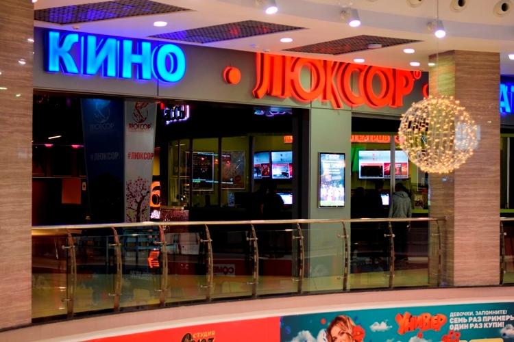 В «АЭРО ПАРКе» приостановлена работа кинотеатра «ЛЮКСОР»