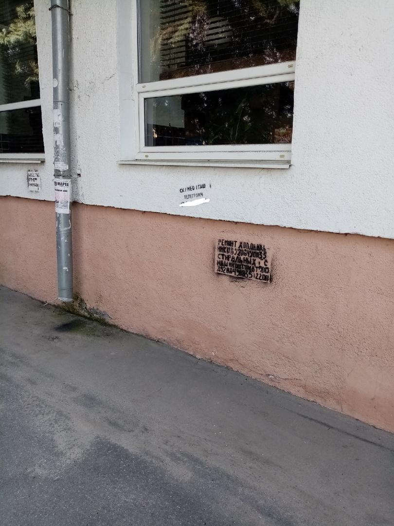 В Брянске на стенах зданий появились надписи с рекламой наркотиков