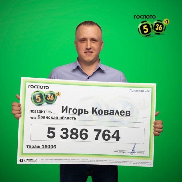 В свой день рождения брянский инженер выиграл в лотерею 5,3 млн рублей