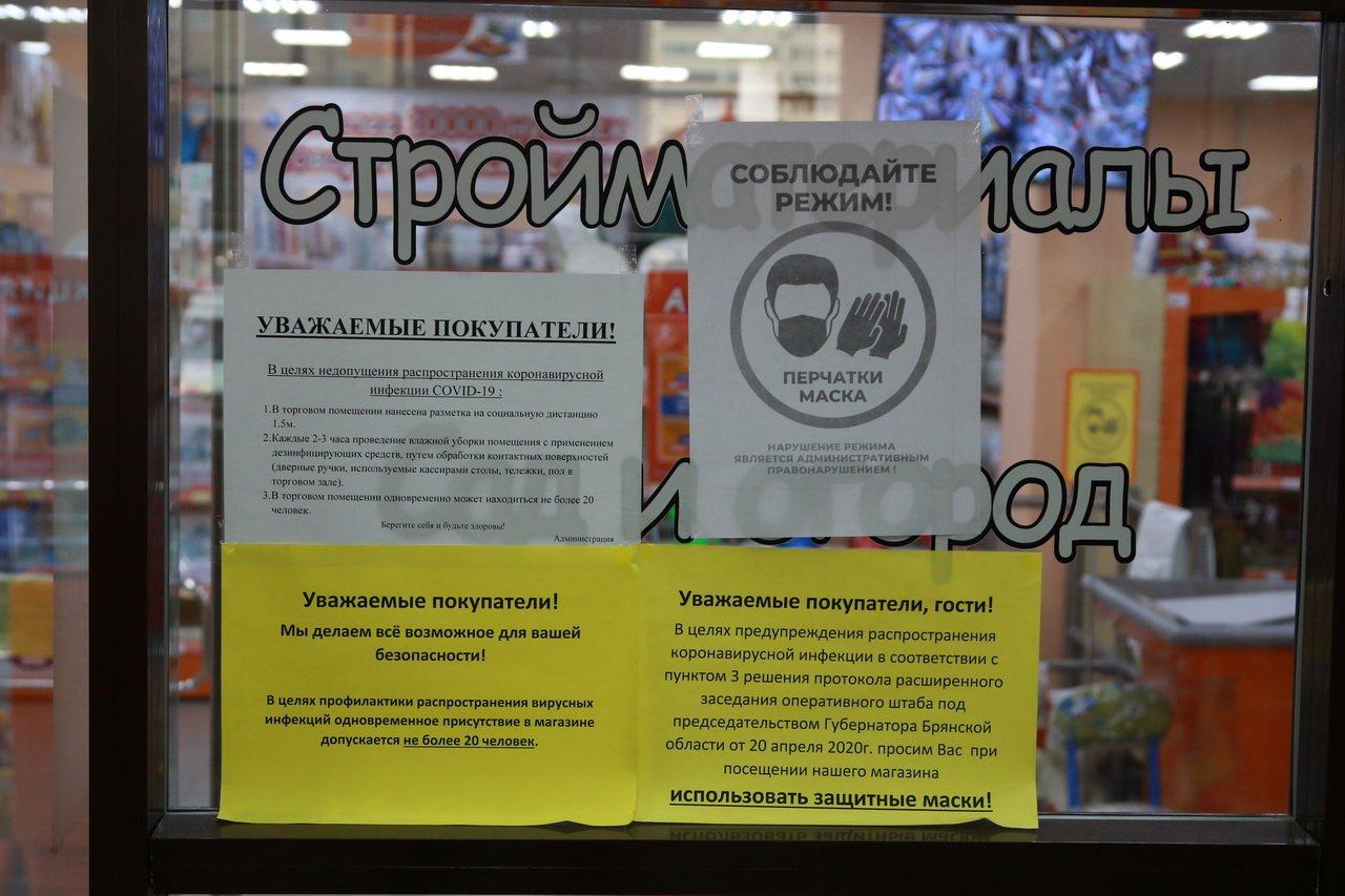 Два нарушителя масочного режима оштрафованы в Брянске
