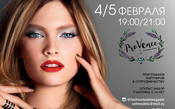 Амбициозных девушек приглашают на кастинг «Мисс Брянск - 2019»