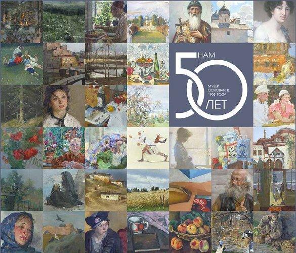 Брянский областной художественный музей отмечает 50-летие