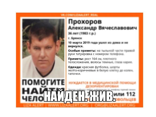 В Брянске нашли пропавшего 36-летнего мужчину