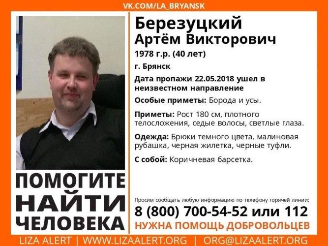 В Брянске нашли пропавшего 40-летнего Артема Березуцкого