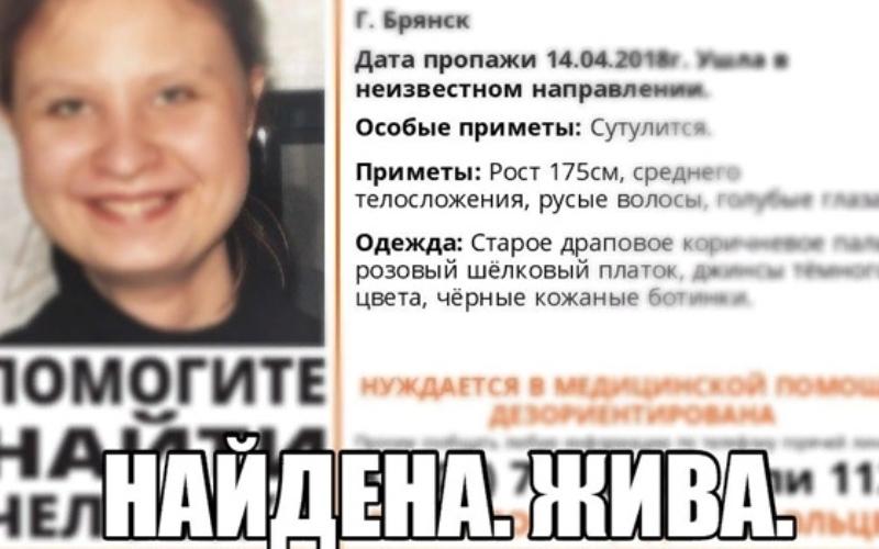 В Брянске нашли пропавшую Марию Гримакову