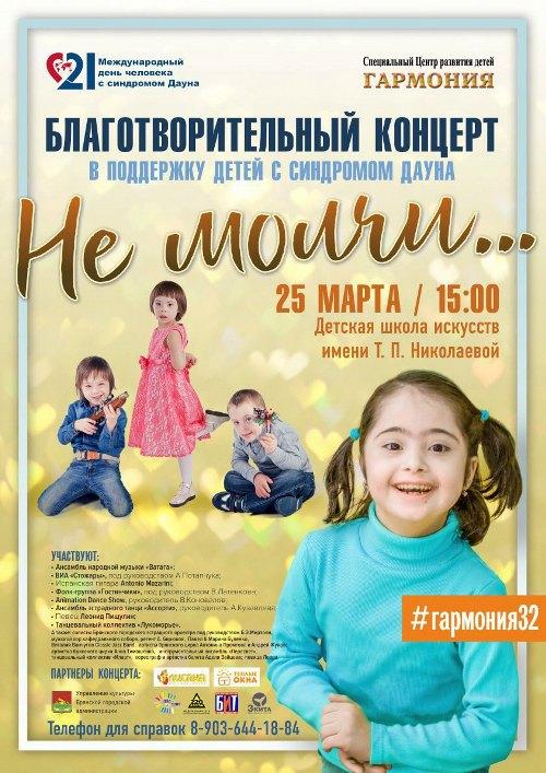 25 марта пройдет благотворительный концерт для «солнечных»  детей