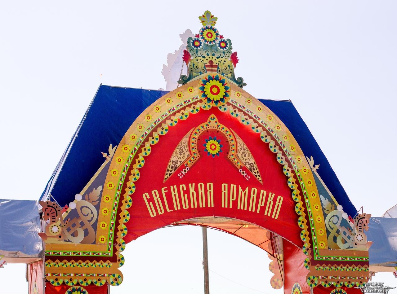 В Брянске открылась Свенская ярмарка