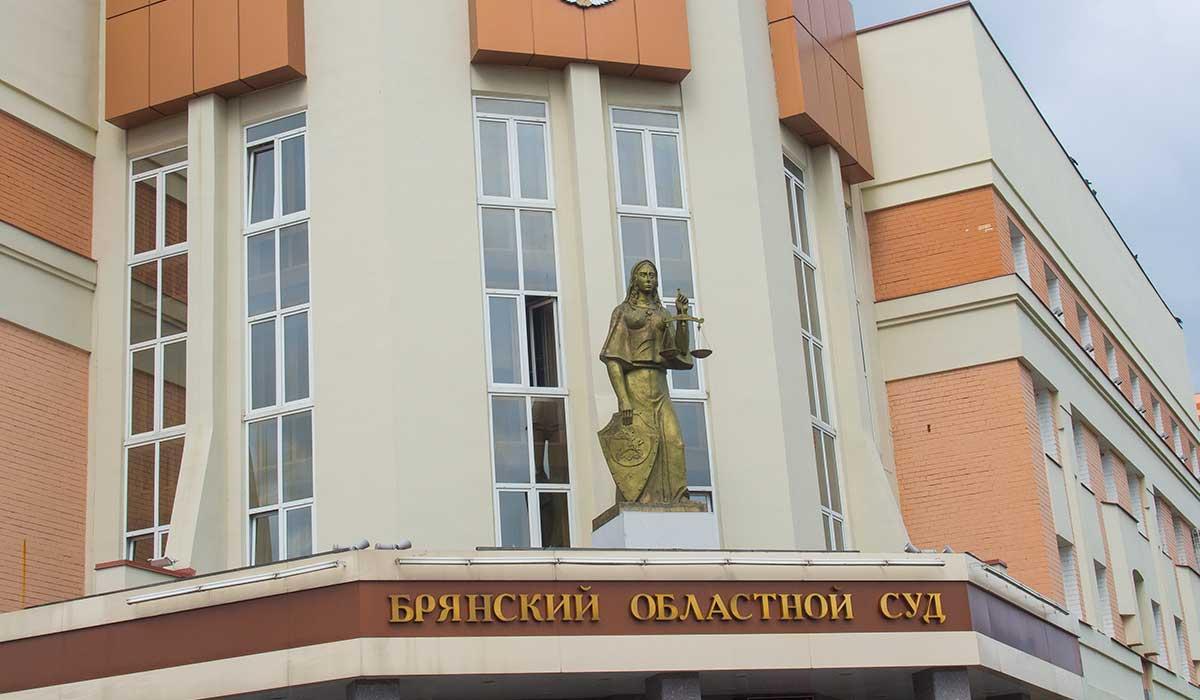 Брянский областной суд отказал осужденному за взятку экс-чиновнику в УДО
