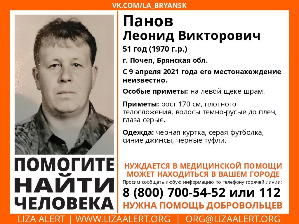 В Брянской области идут поиски пропавшего 51-летнего Леонида Панова