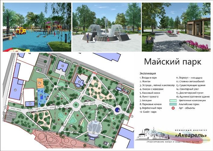 Брянские власти представили проекты преображения городских парков