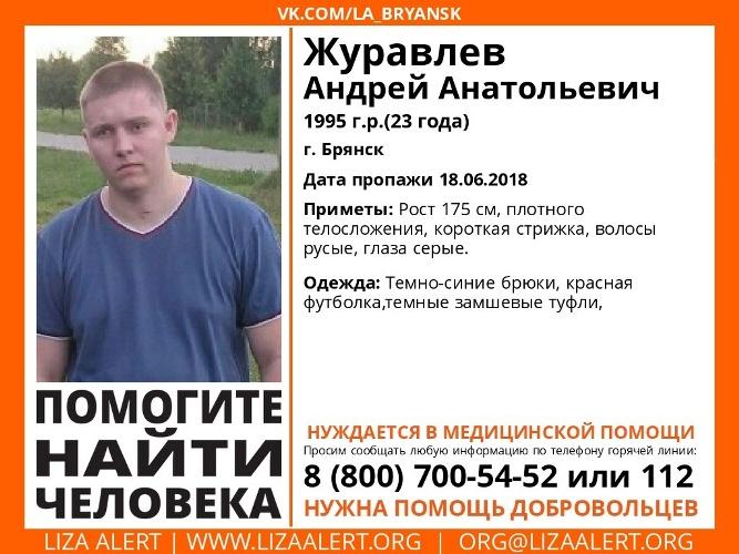В Брянске пропал 23-летний парень