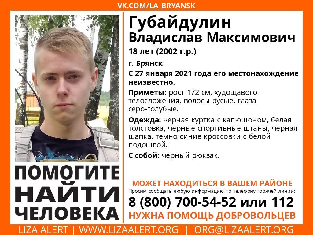 В Брянске ищут пропавшего 18-летнего Владислава Губайдулина