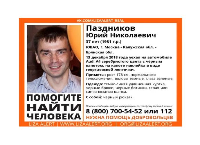 По дороге из Москвы в Брянск пропал 37-летний мужчина