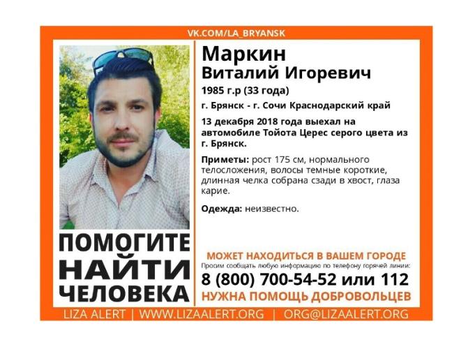 По дороге из Брянска в Сочи пропал 33-летний мужчина
