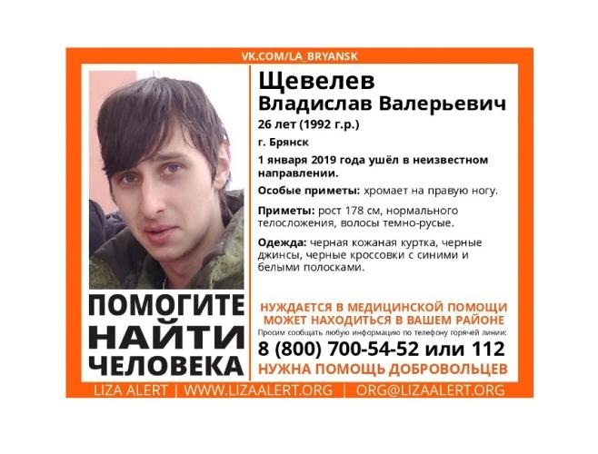 В Брянске нашли пропавшего Владислава Щевелева