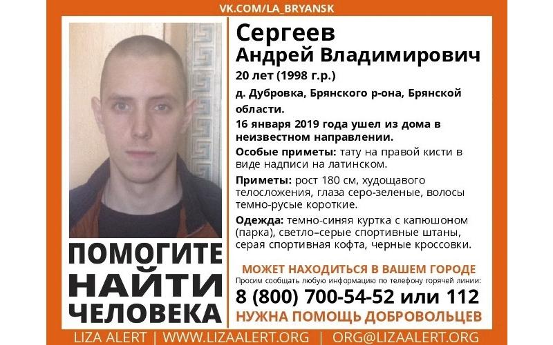 В Брянске нашли пропавшего 20-летнего парня