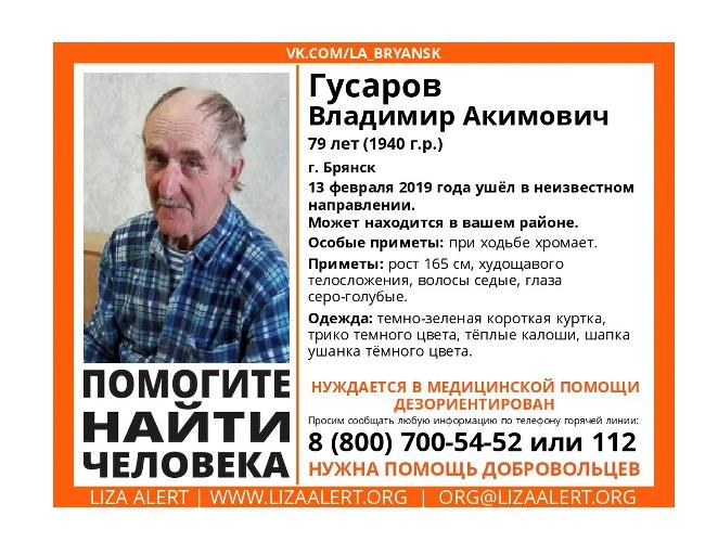 В Брянске нашли пропавшего 79-летнего пенсионера