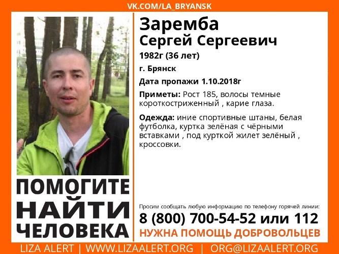 В Брянске пропал 36-летний мужчина