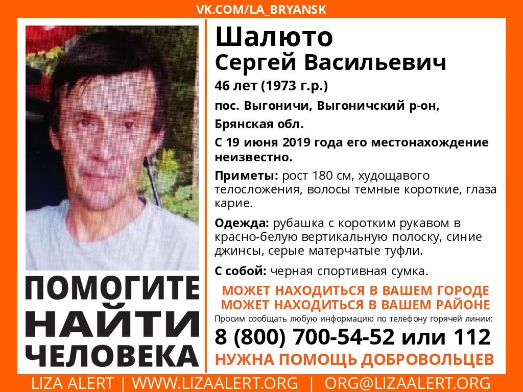 В Брянске нашли пропавшего Сергея Шалюто