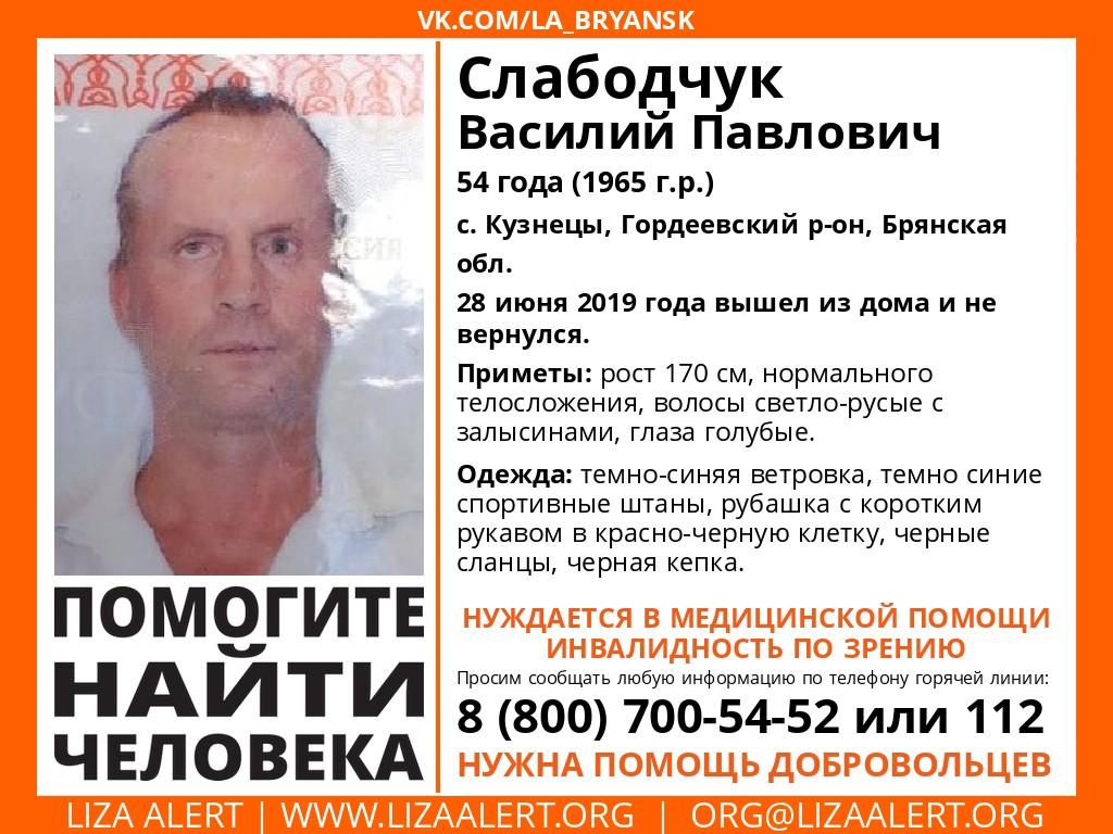 В Брянской области пропал Василий Слабодчук