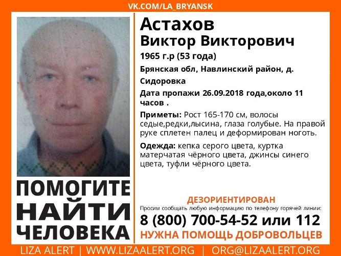 В Брянской области пропал 53-летний мужчина
