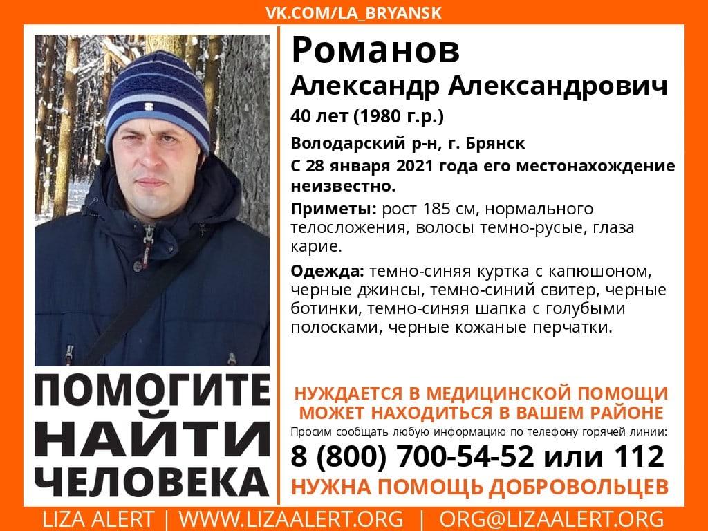 В Володарском районе Брянска разыскивают 40-летнего Александра Романова