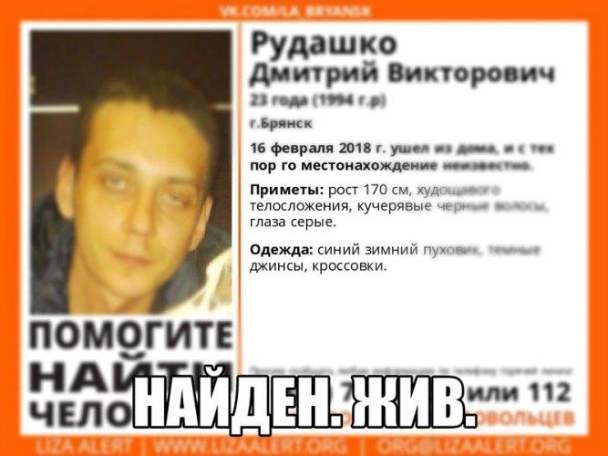 В Брянске нашли пропавшего Дмитрия Рудашко