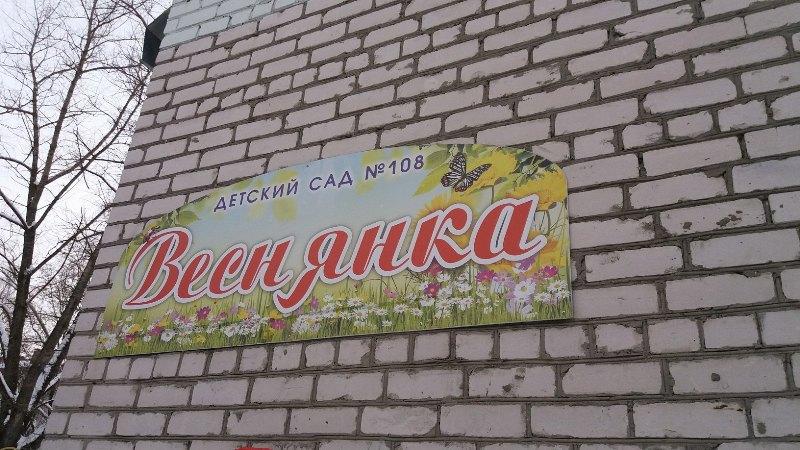 После ЧП в детском саду «Веснянка» выделили 400 тысяч рублей