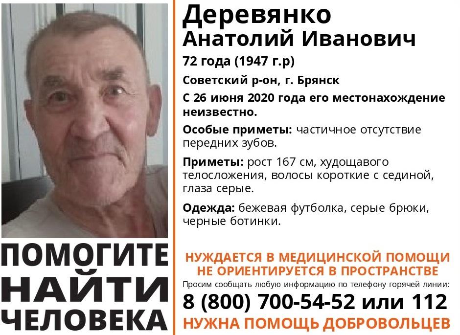 В Брянске ищут 72-летнего пенсионера без передних зубов