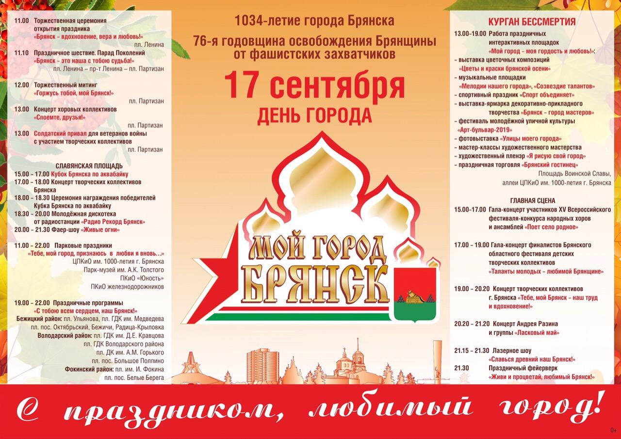 На День города в Брянске выступит группа «Ласковый май»